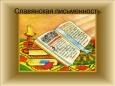 Об истории возникновения славянской письменности рассказали несовершеннолетним, содержащимся в читинском СИЗО