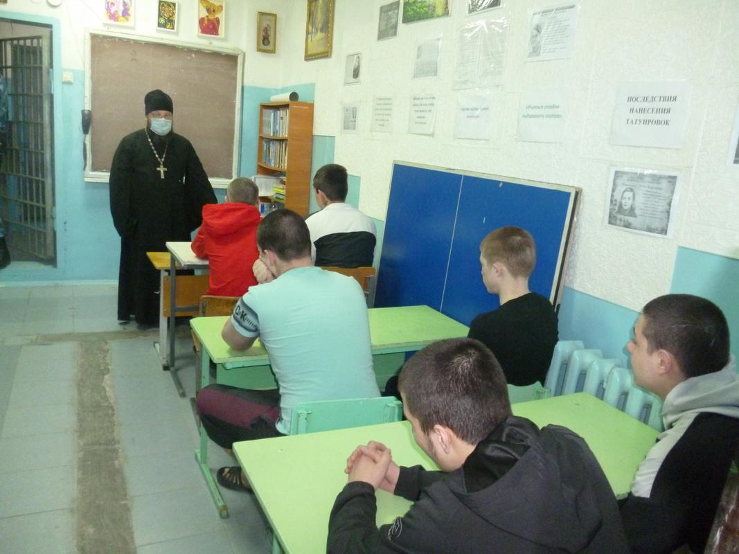 Представителем Русской православной церкви проведено лекционное занятие с несовершеннолетними, содержащимися в краснокаменском следственном изоляторе