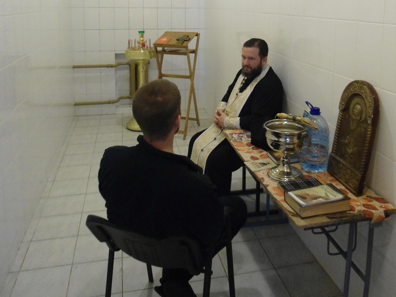 В читинском следственном изоляторе прошли беседы со священнослужителями